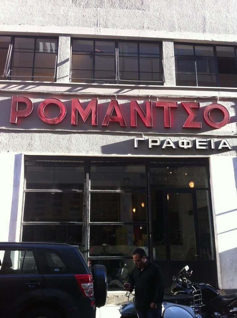 Romantso