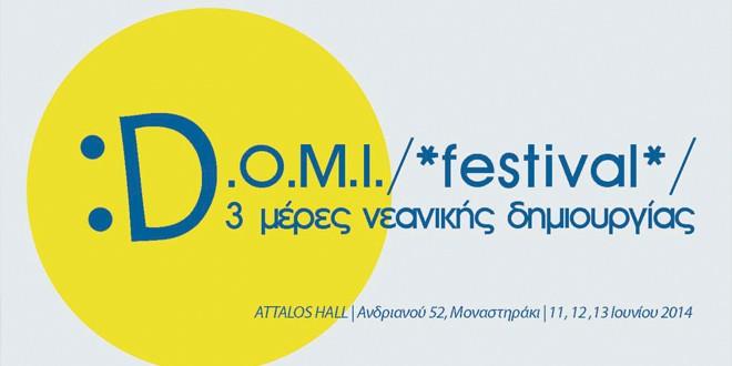 D.O.M.I. /*festival*/! 3 ημέρες νεανικής δημιουργίας!