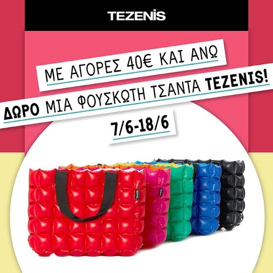 Tezenis Summer In the city με το πιο καλοκαιρινό δώρο και party!